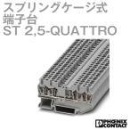 フェニックスコンタクト CLIPLINE  スプリングケージ式端子台 ST 2,5-QUATTRO(10個)  NN
