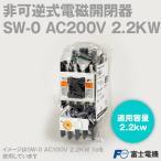 富士電機 SW-0 AC200V 2.2KW (標準形電磁開閉器) (ケースカバーなし) NN