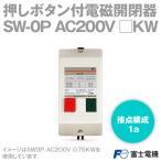 富士電機 SW-0P AC200V □KW 1a 押しボタン付電磁開閉器 (ケースカバー付) (制御コイル AC200V) (1a) (モータ容量 0.2/0.4/0.75/1.5/2.2KW) NN
