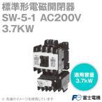 富士電機 SW-5-1 AC200V 3.7KW (標準形電磁開閉器) (ケースカバーなし) NN