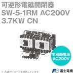 取寄 富士電機 SW-5-1RM AC200V 3.7KW CN (標準形電磁開閉器) (ケースカバーなし) NN