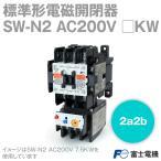 富士電機 SW-N2 AC200V (標準形電磁開閉器) (ケースカバーなし) NN