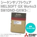 取寄 三菱電機 SW1DND-GXW3-□ MELSOFT GX Works3 標準ライセンス品 (DVD-ROM版) (日本語版/英語版) (1ライセンス) NN