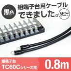 TC60C用 黒色 0.8m 春日端子台TC60C用接続ケーブル (KIV 14sq 丸型圧着端子 R14-5) TV