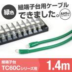 TC60C用 緑色 1.4m 春日端子台TC60C用接続ケーブル (KIV 14sq 丸型圧着端子 R14-5) TV