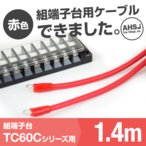 TC60C用 赤色 1.4m 春日端子台TC60C用接続ケーブル (KIV 14sq 丸型圧着端子 R14-5) TV
