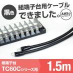 TC60C用 黒色 1.5m 春日端子台TC60C用接続ケーブル (KIV 14sq 丸型圧着端子 R14-5) TV