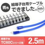 TC60C用 青色 2.5m 春日端子台TC60C用接続ケーブル (KIV 14sq 丸型圧着端子 R14-5) TV
