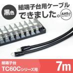 TC60C用 黒色 7m 春日端子台TC60C用接続ケーブル (KIV 14sq 丸型圧着端子 R14-5) TV