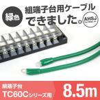 TC60C用 緑色 8.5m 春日端子台TC60C用接続ケーブル (KIV 14sq 丸型圧着端子 R14-5) TV