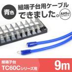 TC60C用 青色 9m 春日端子台TC60C用接続ケーブル (KIV 14sq 丸型圧着端子 R14-5) TV