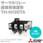 取寄 三菱電機 TH-N120TA サーマルリレー (過負荷保護形) (ヒータ呼び 105・125A) (3極2素子) NN