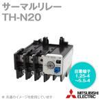 取寄 三菱電機 TH-N20 サーマルリレー (過負荷保護形) (ヒータ呼び 0.24〜15A) (3極2素子) NN