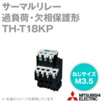 取寄 三菱電機 TH-T18KP サーマルリレー (過負荷・欠相保護形) (ヒータ呼び 0.12〜15A) (3極3素子) NN