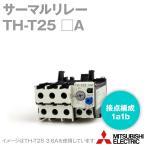 三菱電機 TH-T25 □A サーマルリレー (過負荷保護形 3極2素子) NN