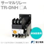富士電機 TR-0NH Sシリーズサーマルリレー 単独設置用 NN