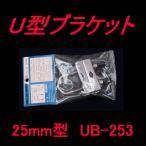 U型ブラケット UB-253 (25mm型) (グラスファイバー工研) Uブラ AS