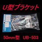 U型ブラケット UB-503 (50mm型) (グラスファイバー工研) Uブラ AS