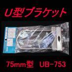 U型ブラケット UB-753 (75mm型) (グラスファイバー工研) Uブラ AS