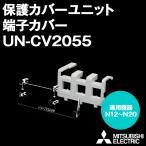 三菱電機 UN-CV2055 (充電部保護カバー) (サーマルリレー用)NN