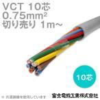 富士電線工業 VCT 0.75sq×10芯  600V耐圧ケーブル (0.75mm 10C 10心) (電線切売 1m〜) NN
