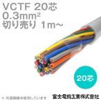 富士電線工業 VCTF 0.3sq×20芯 ビニルキャブタイヤコード (丸型ケーブル) (0.3mm 20C 20心) (電線切売 1m〜) NN