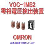 取寄 オムロン(OMRON) VOC-1MS2 零相電圧検出装置セット (定格電圧 AC6,600V)NN