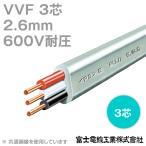富士電線工業 VVF 600V耐圧 2.6mm×3芯 低圧配電用ケーブル 100m 1巻 (2.6mm 3C 3心) CG