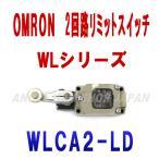 取寄 オムロン(OMRON) WLCA2-LD (LED) 2回路リミットスイッチ WLシリーズ (ローラ・レバー形) NN