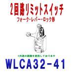 取寄 オムロン(OMRON) WLCA32-41 2回路リミットスイッチ WLシリーズ (フォーク・レバー・ロック形) NN