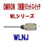 取寄 オムロン(OMRON) WLNJ 2回路リミットスイッチ WLシリーズ (コイル・スプリング形) NN