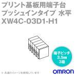 取寄 オムロン(OMRON) XW4C-03D1-H1 コネクタ端子台電線側端子台 水平タイプ 3極 (端子ピッチ3.5mm) (10個入) NN