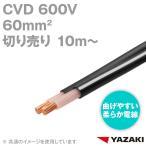 矢崎総業/yazaki CVD 60sq 柔らか電線 600V耐圧電線 架橋ポリエチレン絶縁ビニルシースケーブル (10m単位) SD