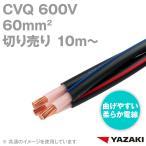 矢崎総業/yazaki CVQ 60sq 柔らか電線 600V耐圧電線 架橋ポリエチレン絶縁ビニルシースケーブル (10m単位) SD