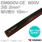 矢崎総業/yazaki EM600V-CE 3芯 2sq 柔らか電線 架橋ポリエチレン絶縁 耐熱シースケーブル (10m単位) SD