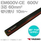 矢崎総業/yazaki EM600V-CE 3芯 60sq 柔らか電線 架橋ポリエチレン絶縁 耐熱シースケーブル (10m単位) SD