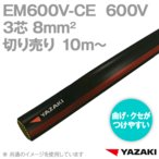 矢崎総業/yazaki EM600V-CE 3芯 8sq 柔らか電線 架橋ポリエチレン絶縁 耐熱シースケーブル (10m単位) SD
