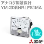 取寄 三菱電機 YM-206NRI FS1MA アナログ周波数計 (60mm×64mm) NN