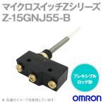 オムロン(OMRON) Z-15GNJ55-B マイクロスイッチZシリーズ (フレキシブル・ロッド形)  (コイル・スプリング形) NN