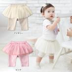 ベビー baby ampersand ベビースカッツ ベビー 赤ちゃん ベビー服 女の子 ウェア ウエア スカート パンツ ベビーアンパサンド