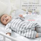 ベビー 日本製 ANGELIEBEオリジナルシンカーパイルコンビ肌着 ベビー 赤ちゃん ベビー服 男の子 おとこのこ 女の子 おんなのこ 出産準備