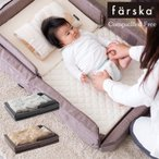 ベビーベッド ファルスカ コンパクトベッドFree ベビー寝具 添い寝 持ち運び ベビー用品 折り畳み 赤ちゃん ベビー布団 新生児