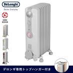 デロンギオイルヒーター 赤ちゃん 暖房 安心 DeLonghi 送料無料 ヒーター 安心 安全 赤ちゃんにやさしい 輻射熱 暖かい 防寒