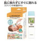 ショッピングマタニティ ベビー エジソンの体温計 Pro スピード検温 非接触式体温計 温度計 ベビー用品 赤ちゃん あかちゃん