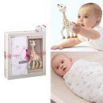 ベビー キリンのソフィー ソフィスティケード・スワドルセット 出産祝い ギフト おくるみ アフガン おもちゃ 赤ちゃん Vulli ヴュリ