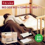 ベビー ファルスカ ベッドサイドベッド 03&コンパクトベッド フィットLセット ベビーベッド 赤ちゃん ねんね