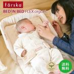 ベビー ファルスカ ベッドインベッドフレックスオーガニック ファルスカ farska 添い寝 お座り ベッド 赤ちゃん ねんね