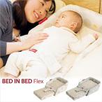 ベビー ベッドインベッド フレックス 添い寝 お座り ベッド 赤ちゃん ねんね