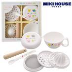 ギフト mikiHOUSE ベビーフードセット出産祝い 赤ちゃん ミキハウス 内祝い 出産祝い お返し GIFT 贈り物 プレゼント
