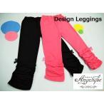 ■キッズ■すそクシュリボンデザインレギンス■ピンク・黒■子供服■
